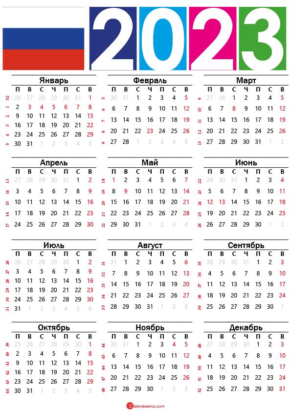 Календарь 2023 года россия