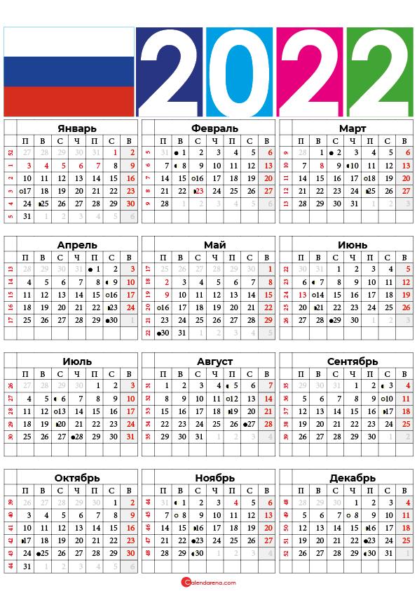 календарь на 2022 год распечатать