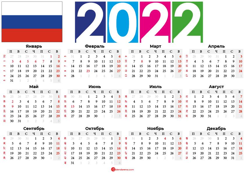 производственный календарь на 2022