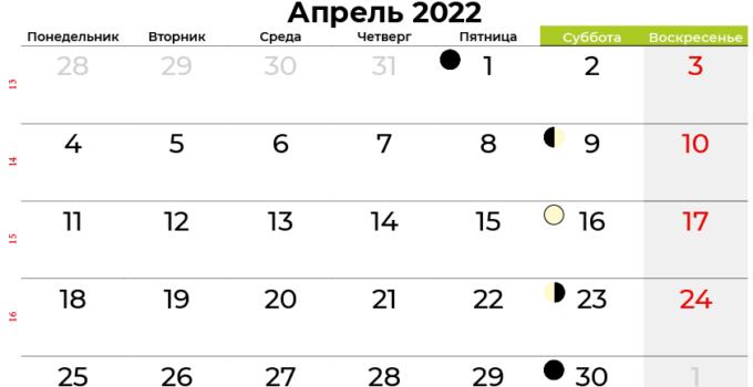 календарь Апрель 2022