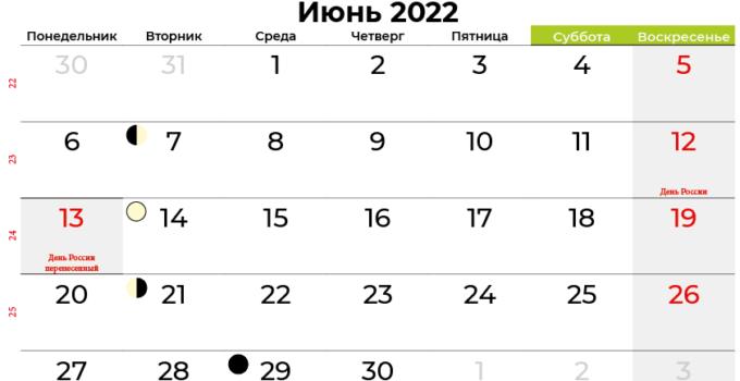 календарь Июнь 2022
