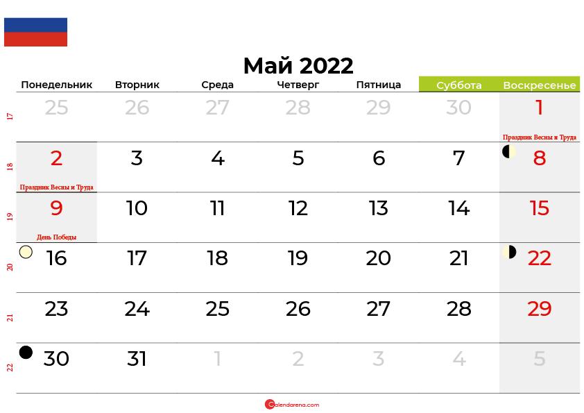 календарь Май 2022