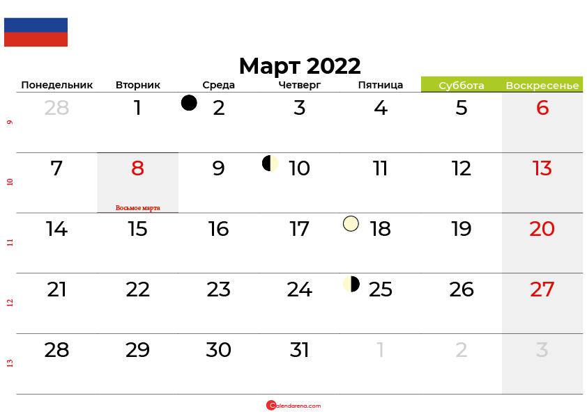 календарь Март 2022