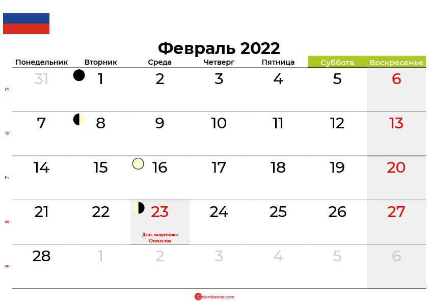 календарь Февраль 2022