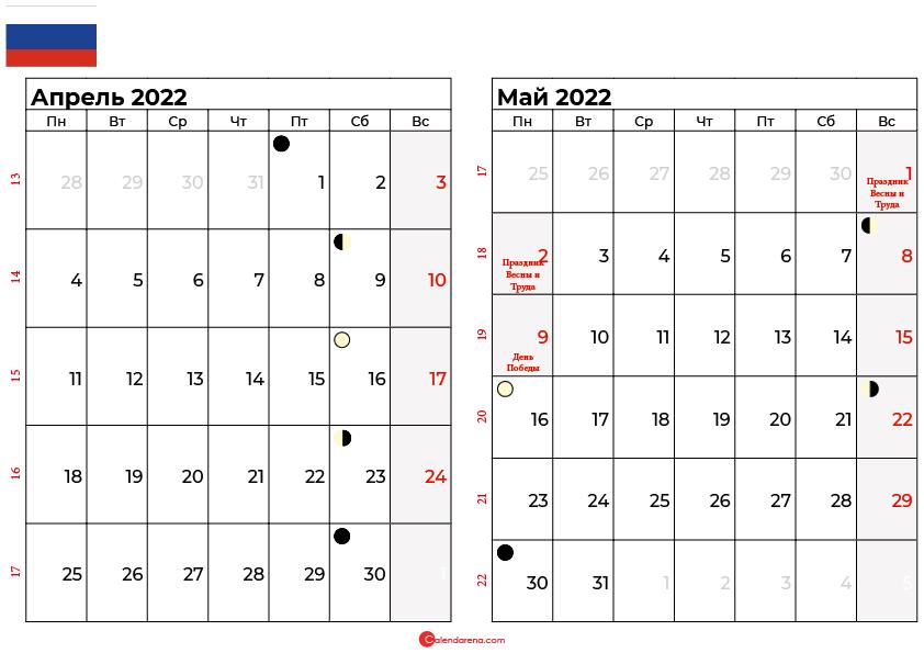 календарь апрель май 2022