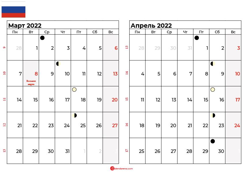 календарь март апрель 2022