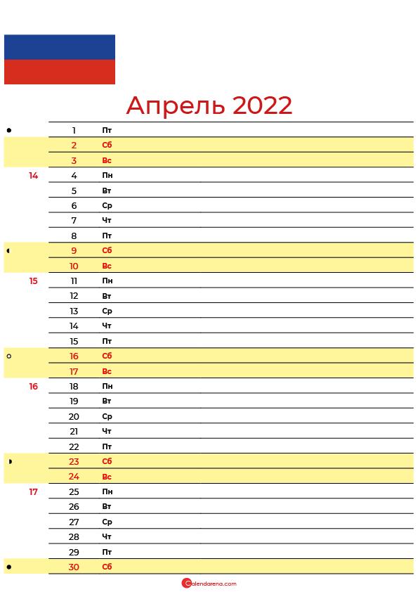 календарь на Апрель 2022