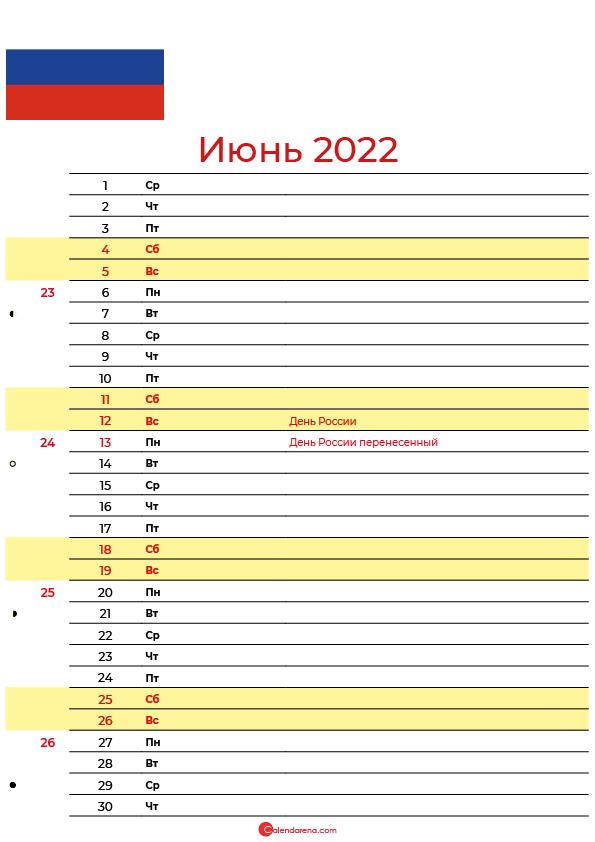 календарь на Июнь 2022