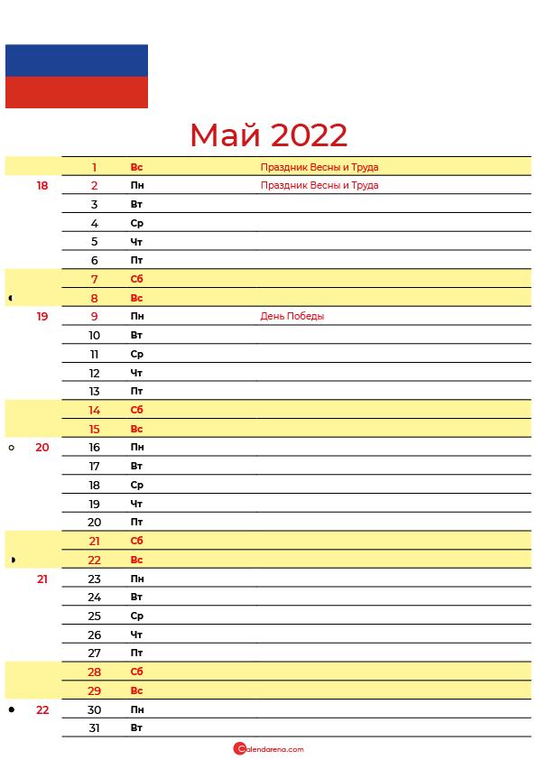 календарь на Май 2022