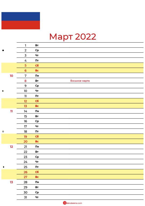 календарь на Март 2022