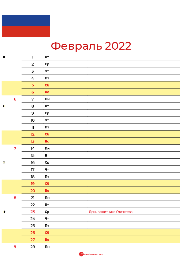 календарь на Февраль 2022