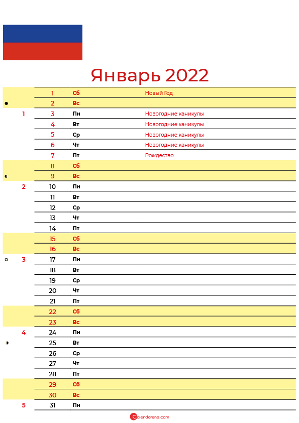 календарь на январь 2022