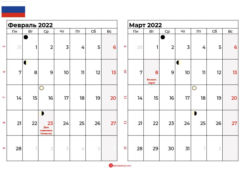 календарь февраль март 2022