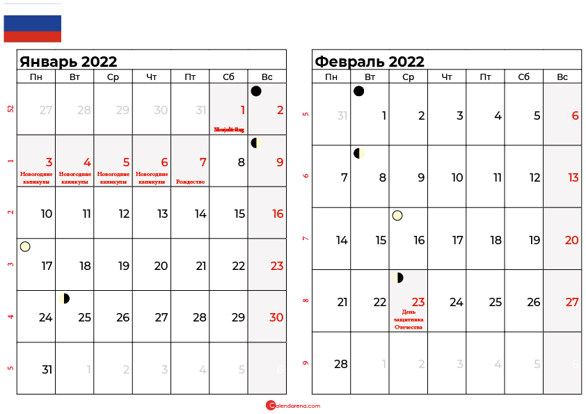 календарь январь февраль 2022
