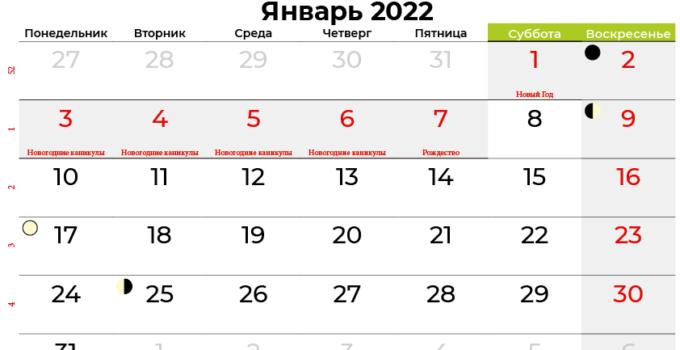 Календарь на январь 2022 года