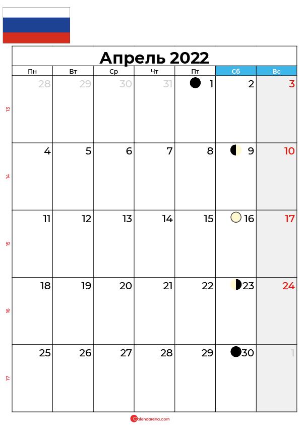 праздничные дни в Апрель 2022