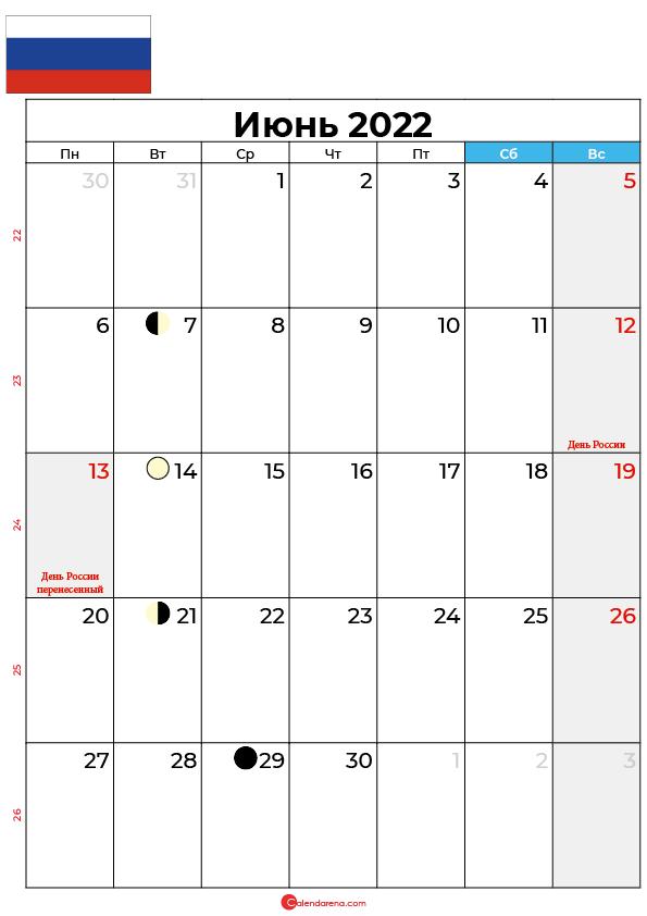 праздничные дни в Июнь 2022