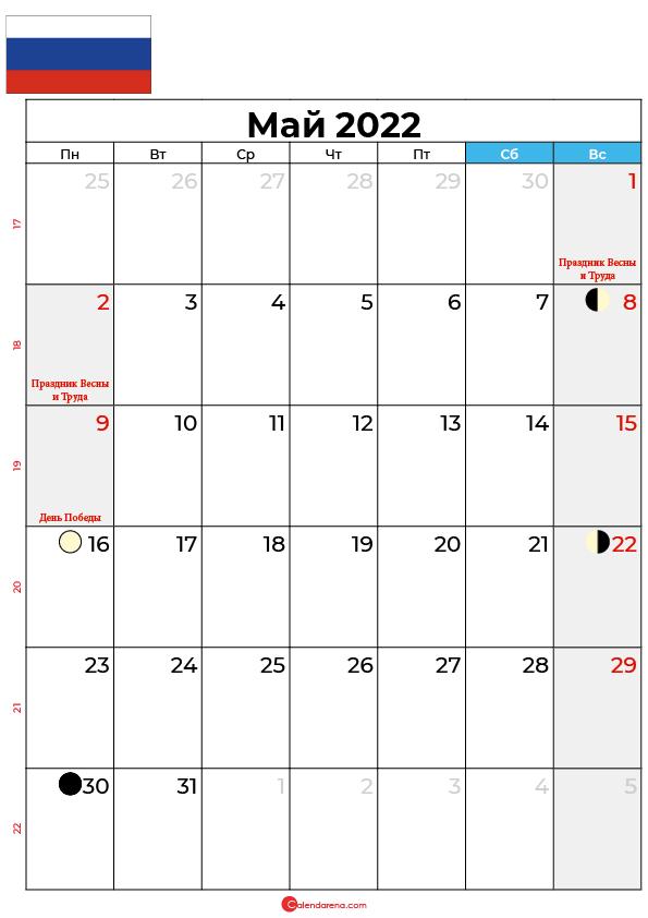 праздничные дни в Май 2022