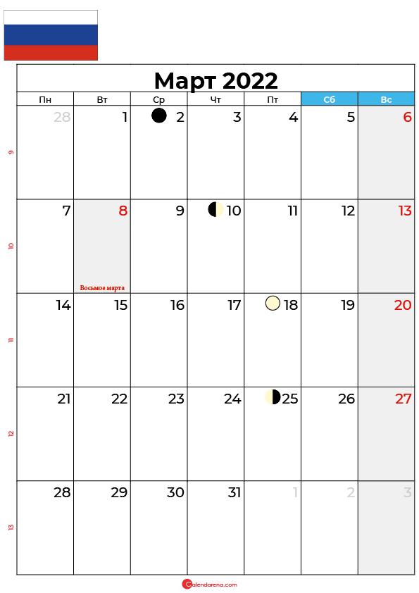 праздничные дни в Март 2022