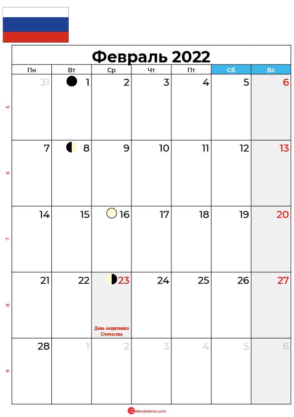 праздничные дни в Февраль 2022