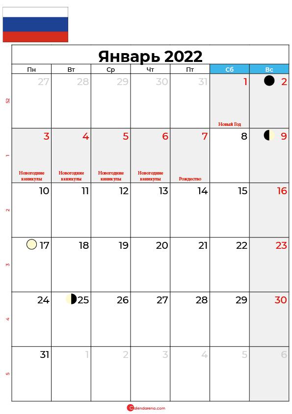 праздничные дни в январе 2022